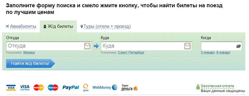 Форма поиска билетов и расписание поездов г. Барнаул.