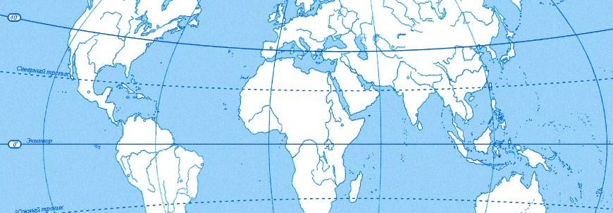 Контурная карта по географии 6 класс